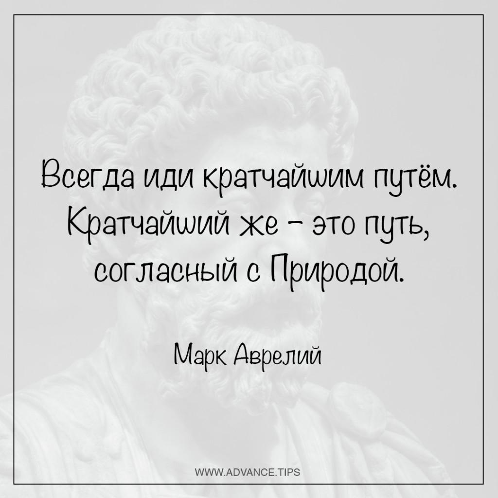 Всегда иди кратчайшим путем. Кратчайший же - это путь, согласный с Природой. - Марк Аврелий