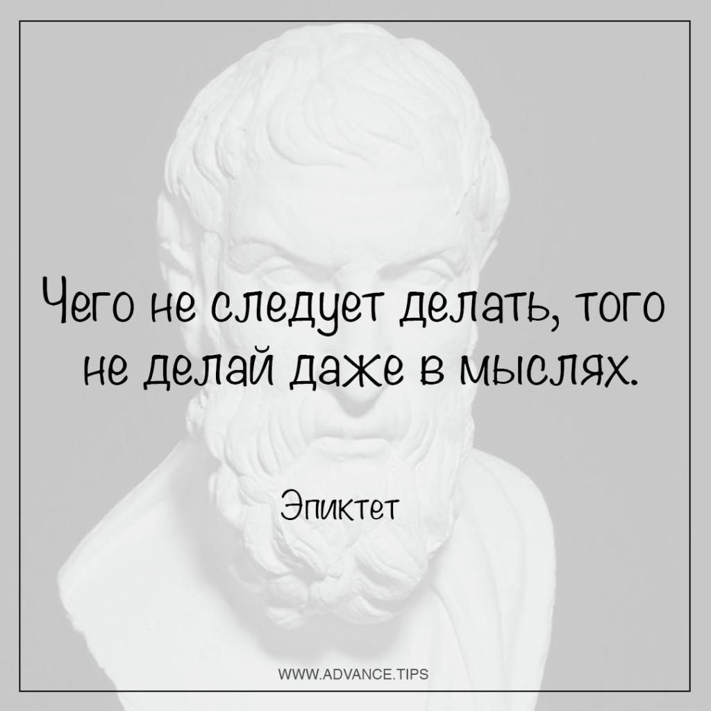 Чего не следует делать, того не делай даже в мыслях. - Эпиктет