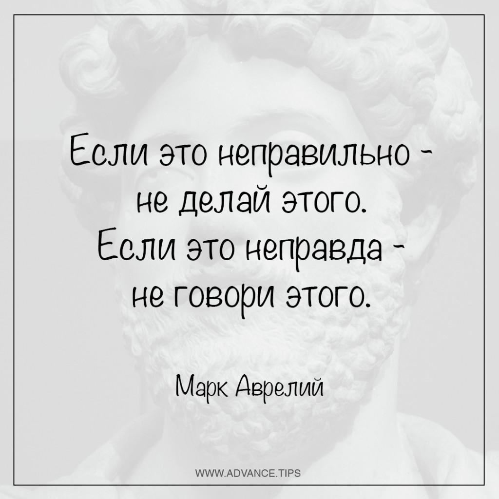 Если это неправильно - не делай этого. Если это неправда - не говори этого. - Марк Аврелий