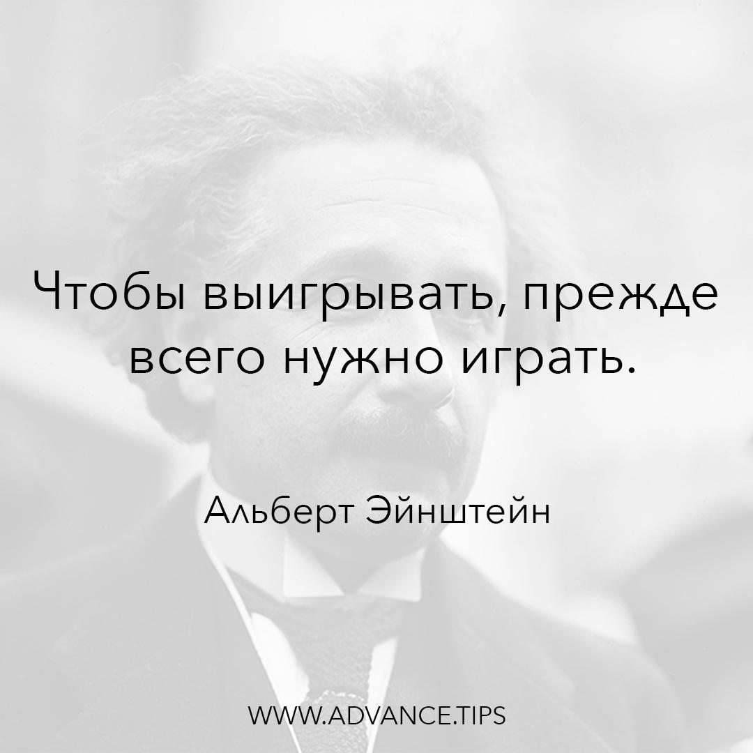 """""""Чтобы выигрывать, прежде всего нужно играть"""" - Альберт Эйнштейн"""