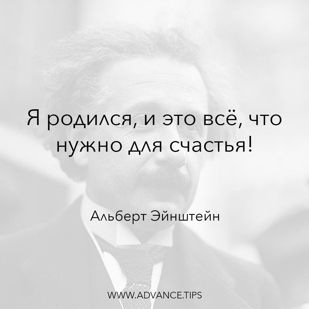 """""""Я родился, и это всё, что нужно для счастья!"""" - Альберт Эйнштейн"""