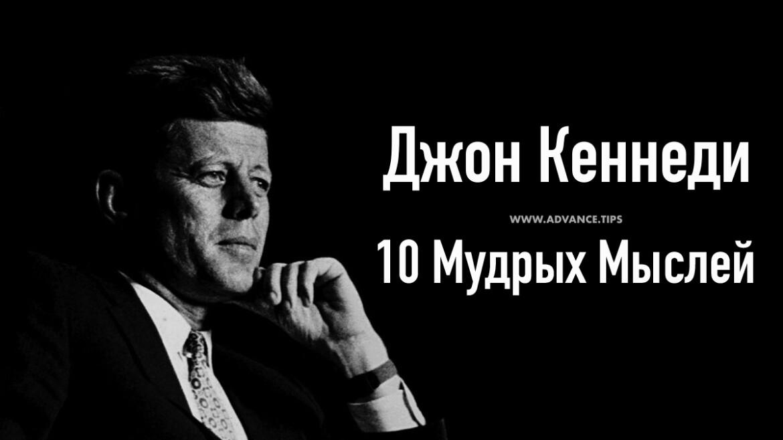 Джон Кеннеди - 10 Мудрых Мыслей...