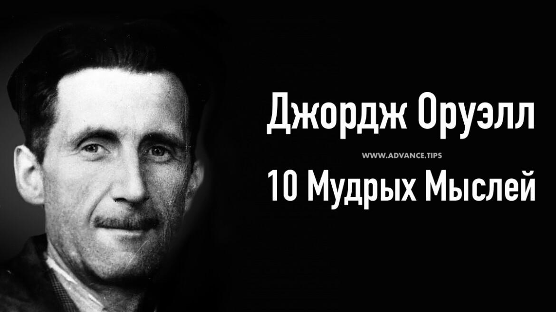 Джордж Оруэлл - 10 Мудрых Мыслей...