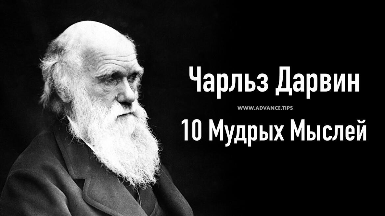 Чарльз Дарвин - 10 Мудрых Мыслей...