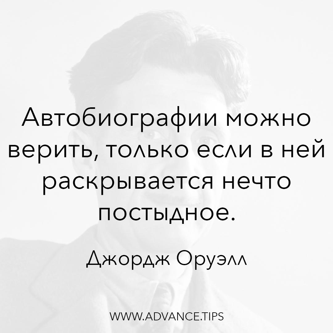 Автобиографии можно верить, только если в ней раскрывается нечто постыдное. - Джордж Оруэлл, 10 Мудрых Мыслей.