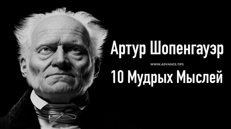 Артур Шопенгауэр - 10 Мудрых Мыслей...