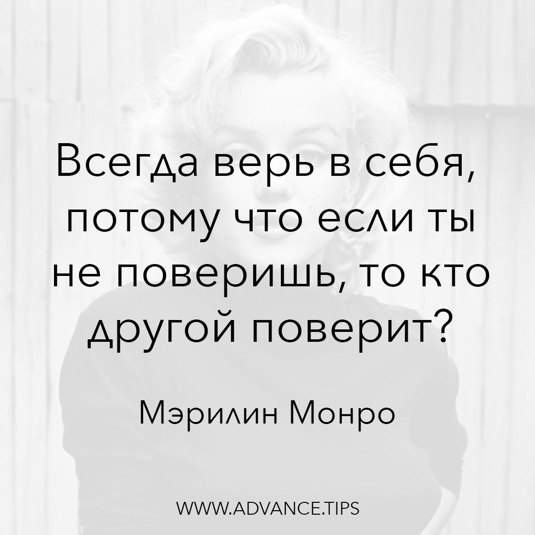 Всегда верь в себя, потому что если ты не поверишь, то кто другой поверит? - Мэрилин Монро - 10 Мудрых Мыслей.