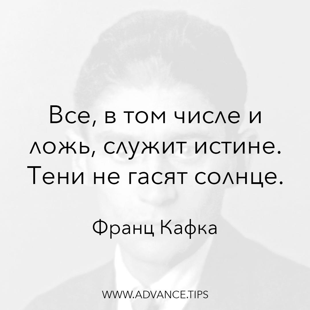 Все, в том числе и ложь, служит истине. Тени не гасят солнце. - Франц Кафка - 10 Мудрых Мыслей.