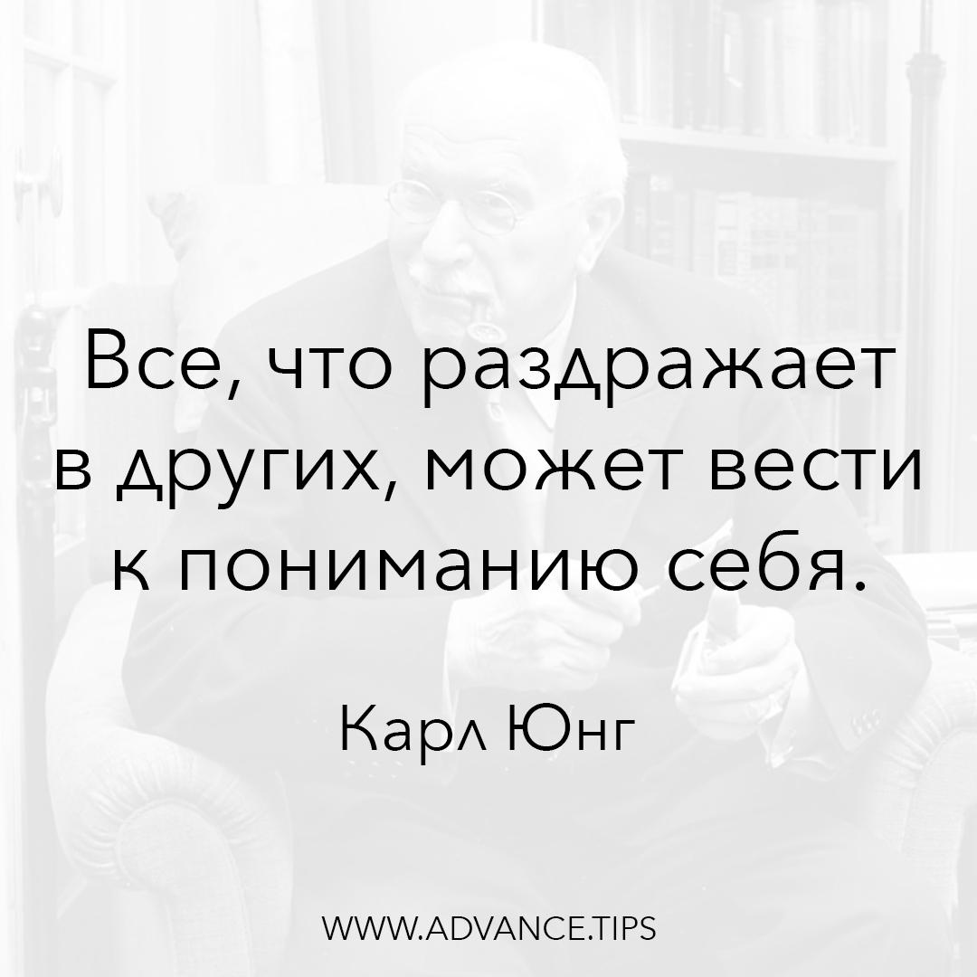 Все, что раздражает в других, может вести к пониманию себя. - Карл Юнг, 10 Мудрых Мыслей.