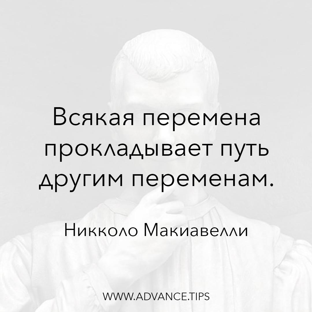 Всякая перемена прокладывает путь другим переменам. - Никколо Макиавелли - 10 Мудрых Мыслей.