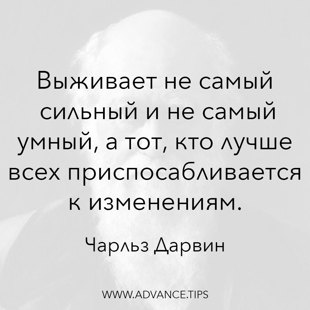 Выживает не самый сильный и не самый умный, а тот, кто лучше всех приспосабливается к изменениям. - Чарльз Дарвин - 10 Мудрых Мыслей.