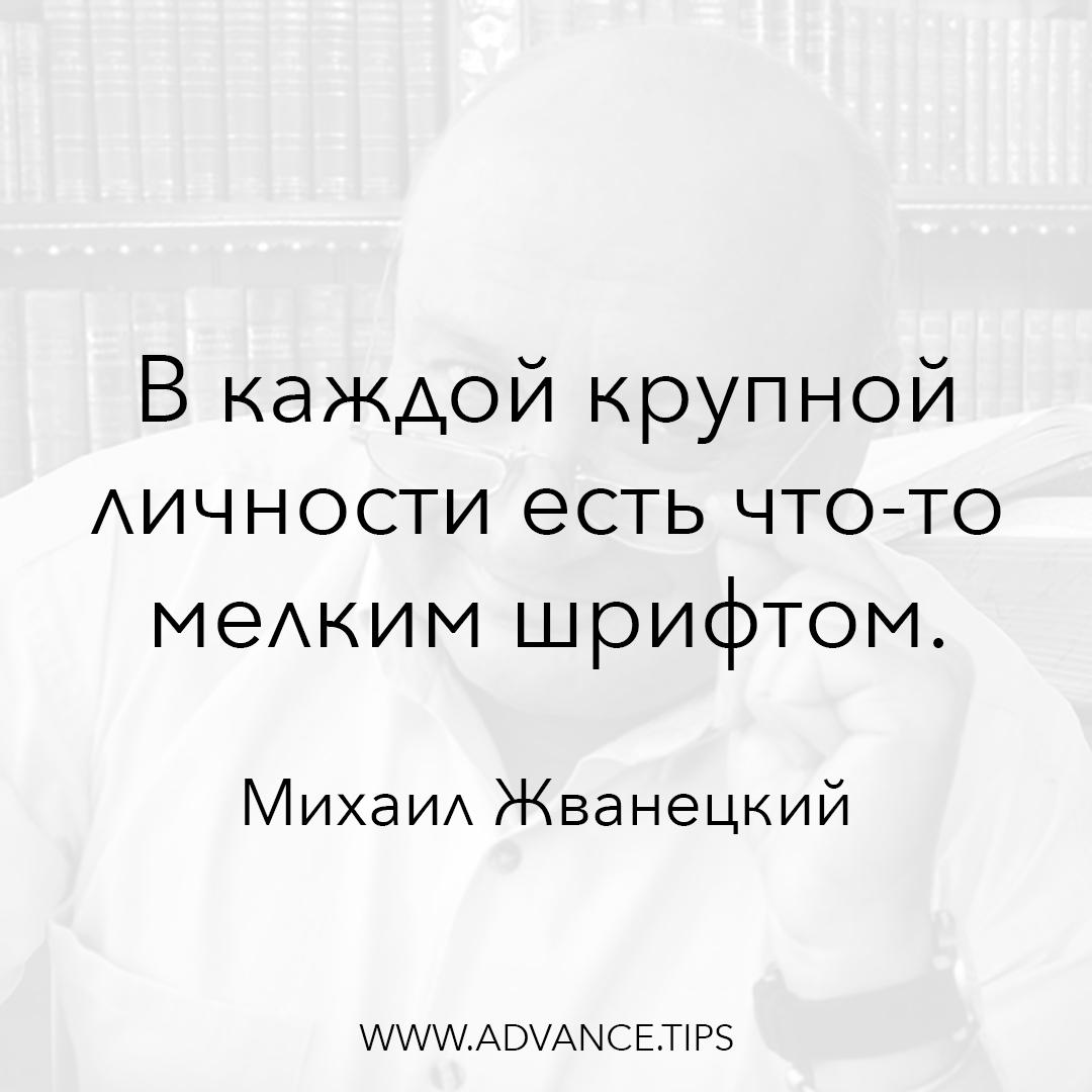 В каждой крупной личности есть что-то мелким шрифтом. - Михаил Жванецкий - 10 Мудрых Мыслей.