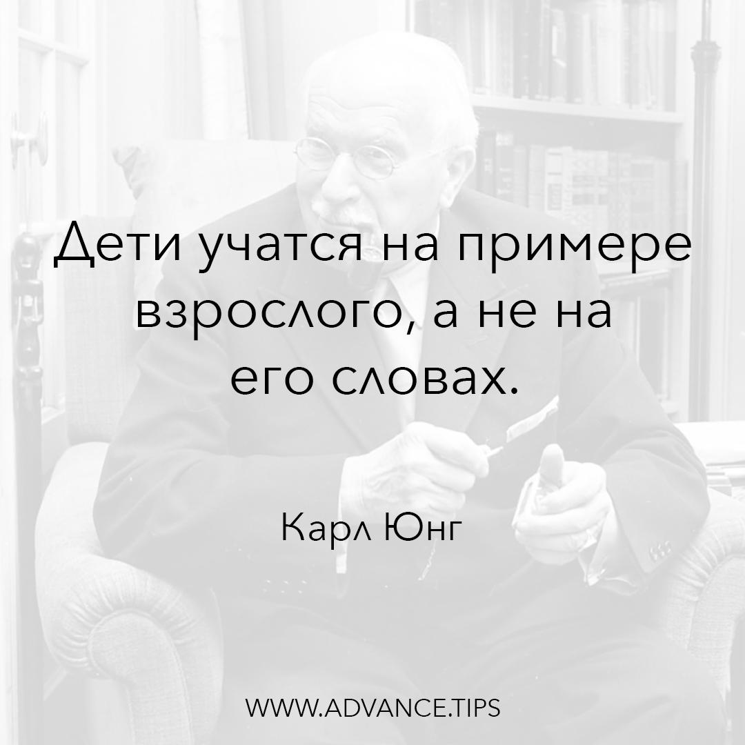 Дети учатся на примере взрослого, а не на его словах. - Карл Юнг, 10 Мудрых Мыслей.