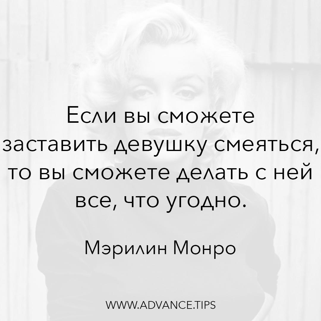 Если вы сможете заставить девушку смеяться, то вы сможете делать с ней все, что угодно. - Мэрилин Монро - 10 Мудрых Мыслей.