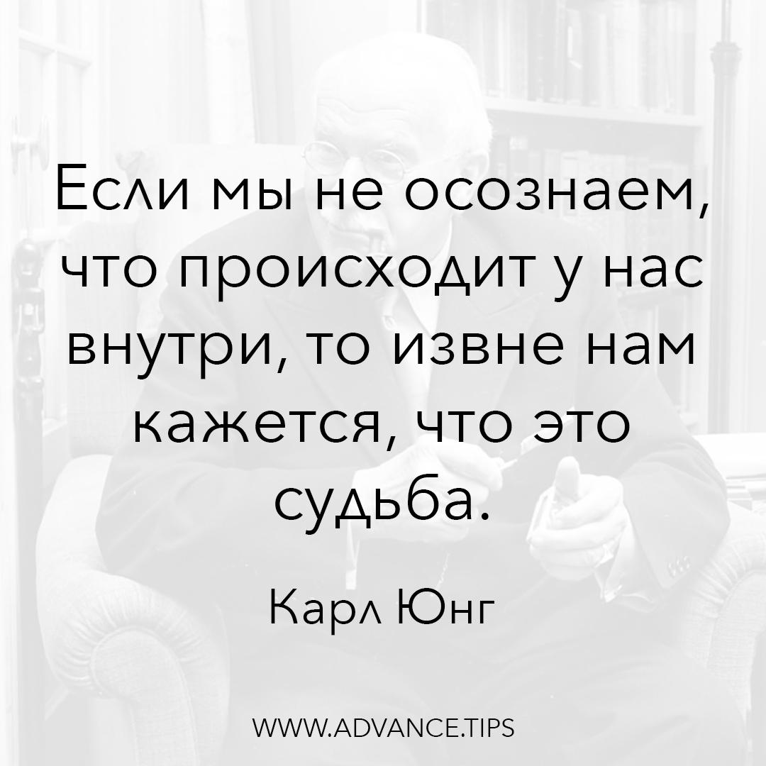 Если мы не осознаем, что происходит у нас внутри, то извне нам кажется, что это судьба. - Карл Юнг, 10 Мудрых Мыслей.