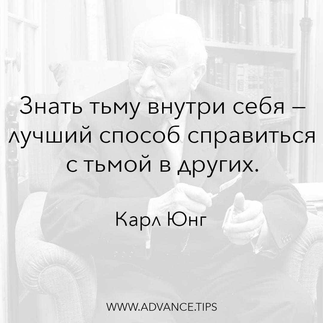 Знать тьму внутри себя - лучший способ справиться с тьмой в других. - Карл Юнг, 10 Мудрых Мыслей.