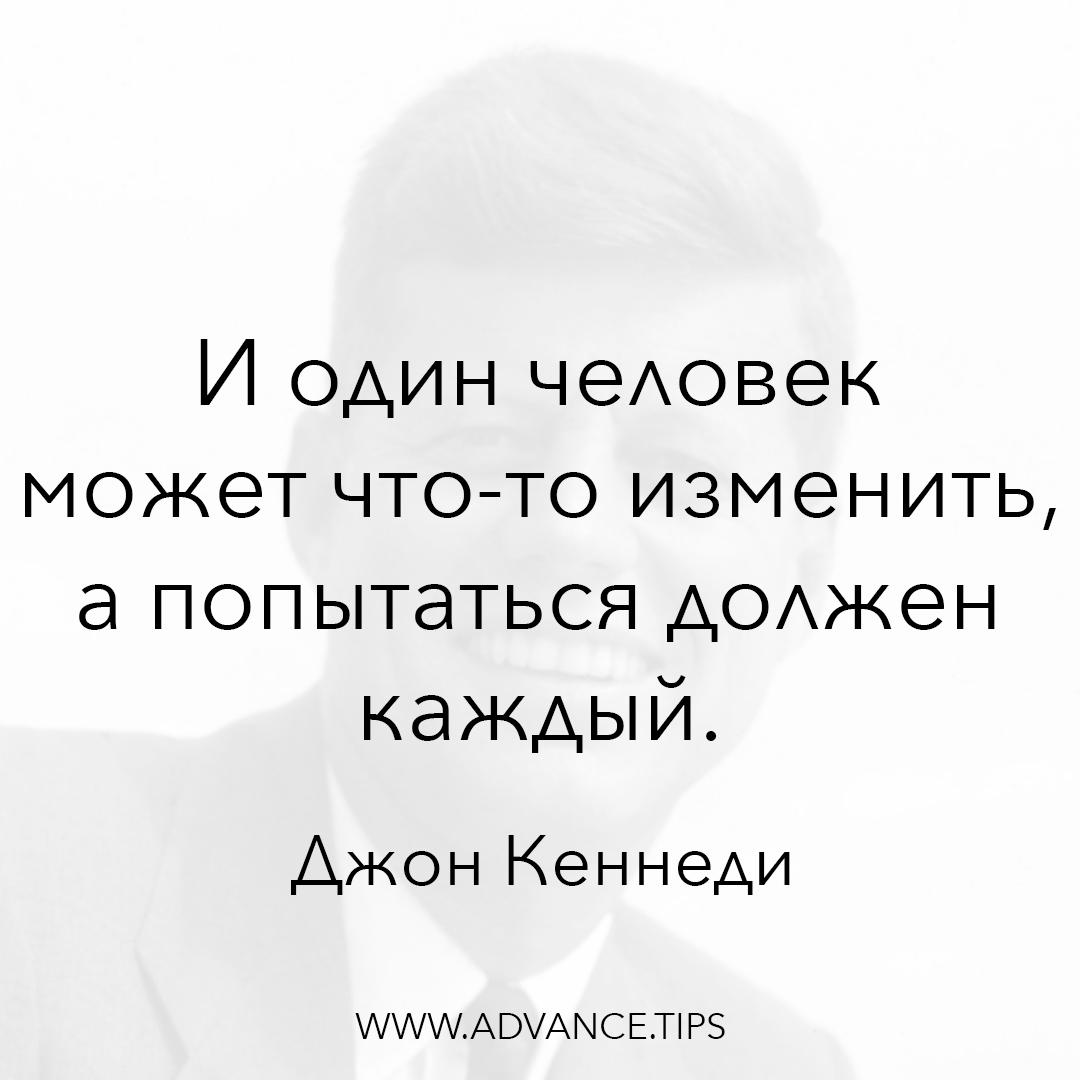 """И один человек может что-то изменить, а попытаться должен каждый. - Джон Кеннеди, """"10 Мудрых Мыслей"""""""