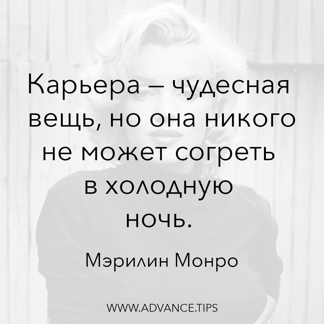Карьера - чудесная вещь, но она никого не может согреть в холодную ночь. - Мэрилин Монро - 10 Мудрых Мыслей.
