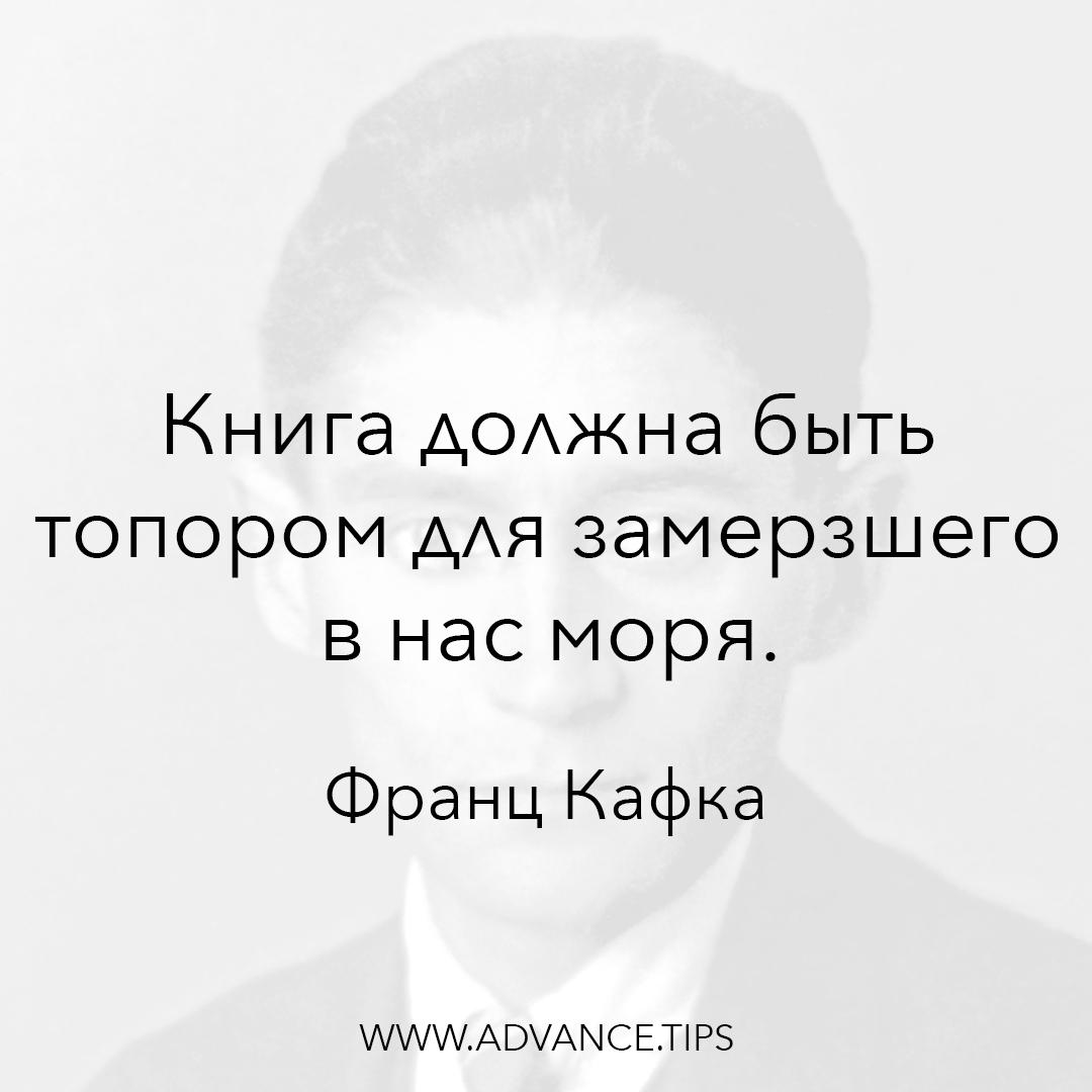 Книга должна быть топором для замерзшего в нас моря. - Франц Кафка - 10 Мудрых Мыслей.
