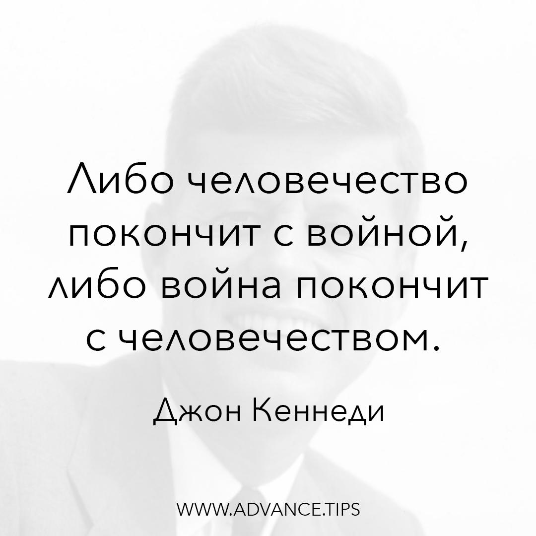 """Либо человечество покончит с войной, либо война покончит с человечеством. - Джон Кеннеди, """"10 Мудрых Мыслей"""""""