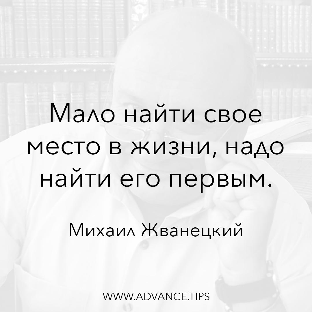 Мало найти свое место в жизни, надо найти его первым. - Михаил Жванецкий - 10 Мудрых Мыслей.
