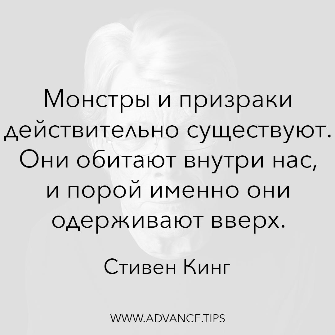 Монстры и призраки действительно существуют. Они обитают внутри нас, и порой именно они одерживают верх. - Стивен Кинг, Необычные Цитаты