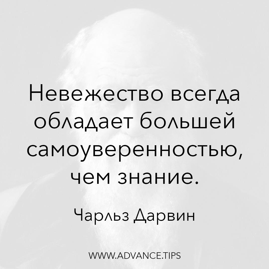 Невежество всегда обладает большей самоуверенностью, чем знание. - Чарльз Дарвин - 10 Мудрых Мыслей.