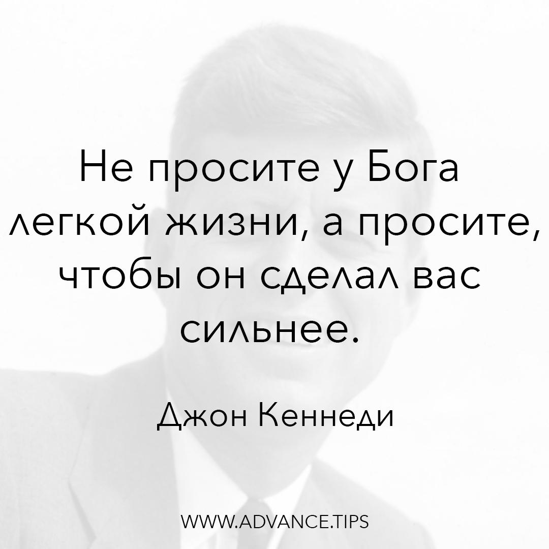 """Не просите у Бога легкой жизни, а просите, чтобы он сделал вас сильнее. - Джон Кеннеди, """"10 Мудрых Мыслей"""""""