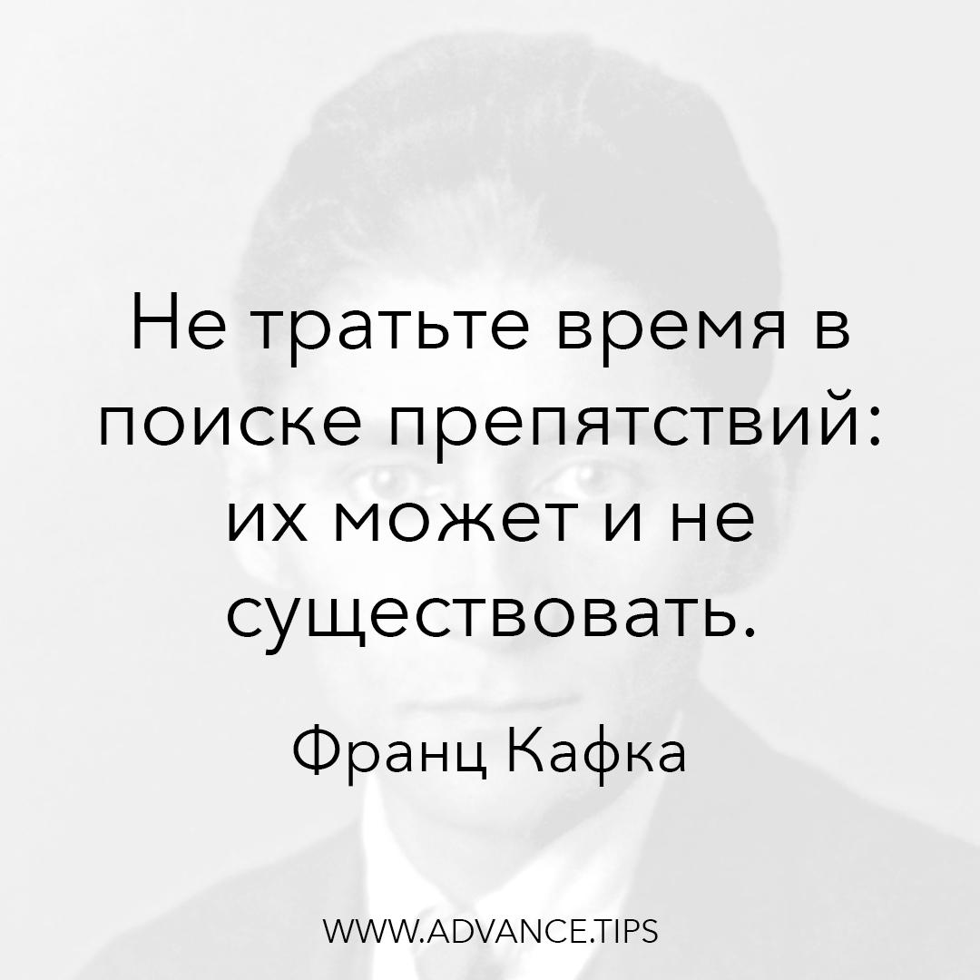 Не тратьте время в поиске препятствий: их может и не существовать. - Франц Кафка - 10 Мудрых Мыслей.