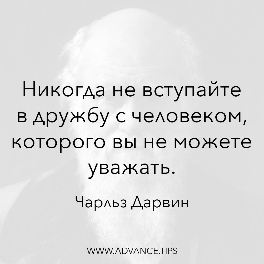 Никогда не вступайте в дружбу с человеком, которого вы не можете уважать. - Чарльз Дарвин - 10 Мудрых Мыслей.