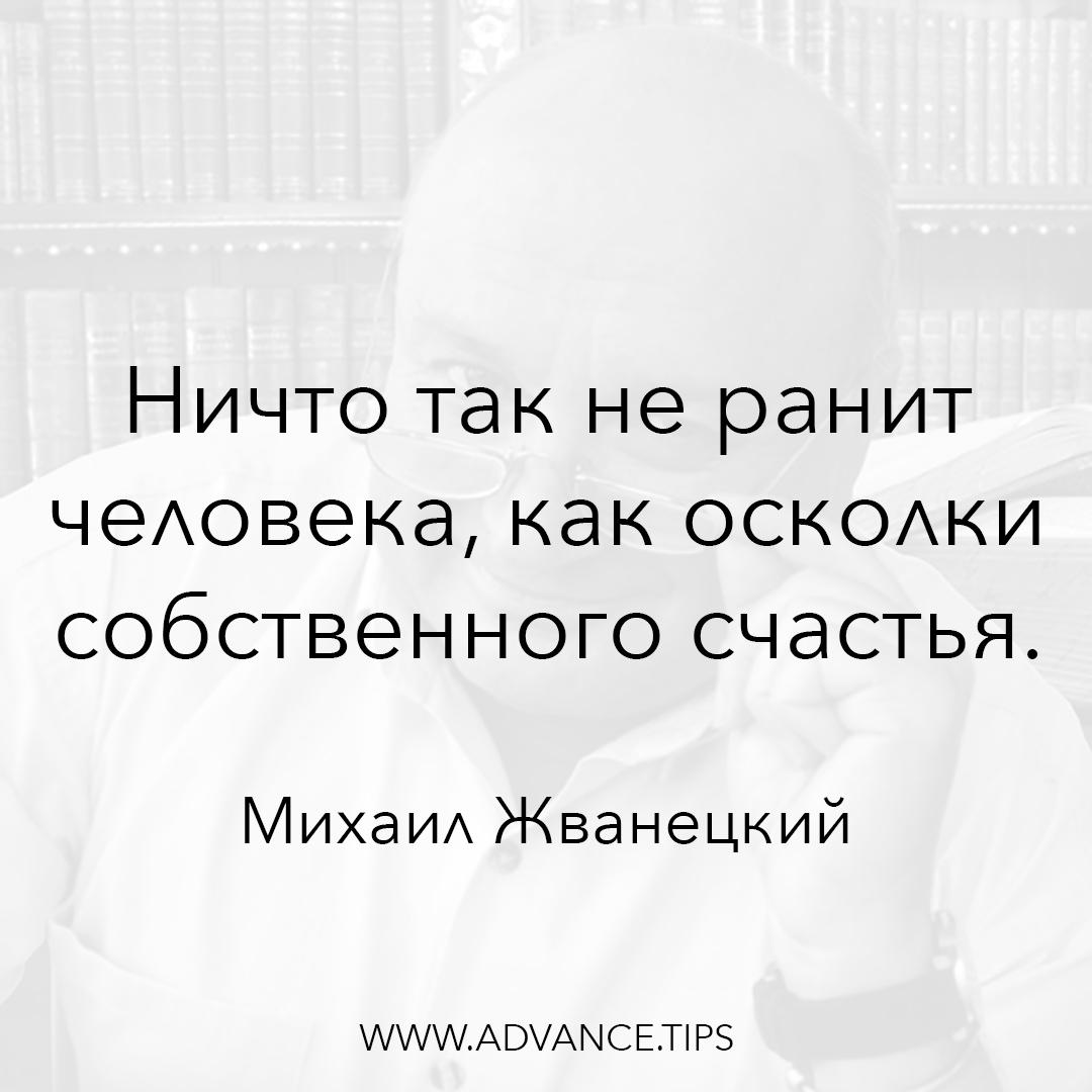 Ничто так не ранит человека, как осколки собственного счастья. - Михаил Жванецкий - 10 Мудрых Мыслей.
