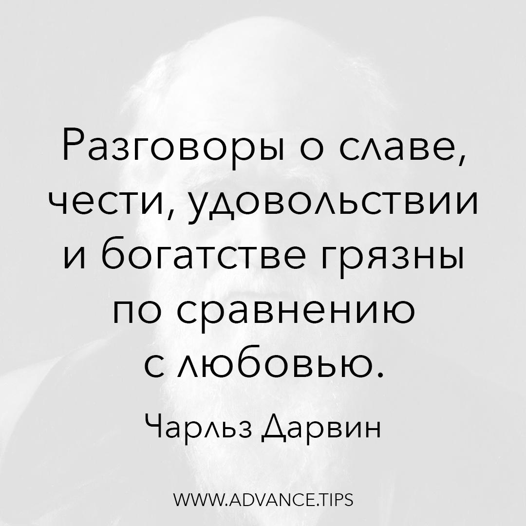 Разговоры о славе, чести, удовольствии и богатстве грязны по сравнению с любовью. - Чарльз Дарвин - 10 Мудрых Мыслей.