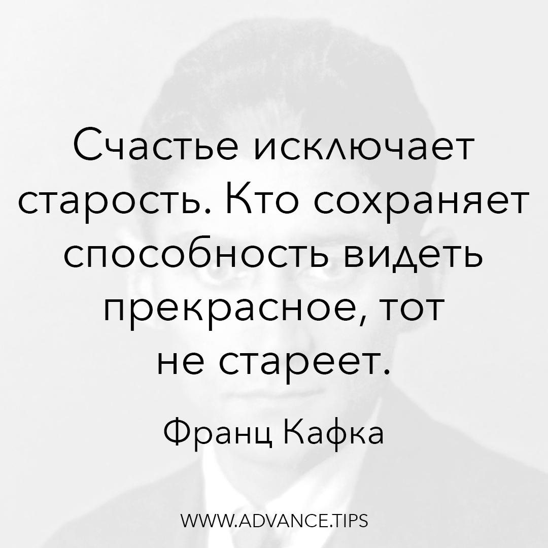 Счастье исключает старость. Кто сохраняет способность видеть прекрасное, тот не стареет. - Франц Кафка - 10 Мудрых Мыслей.