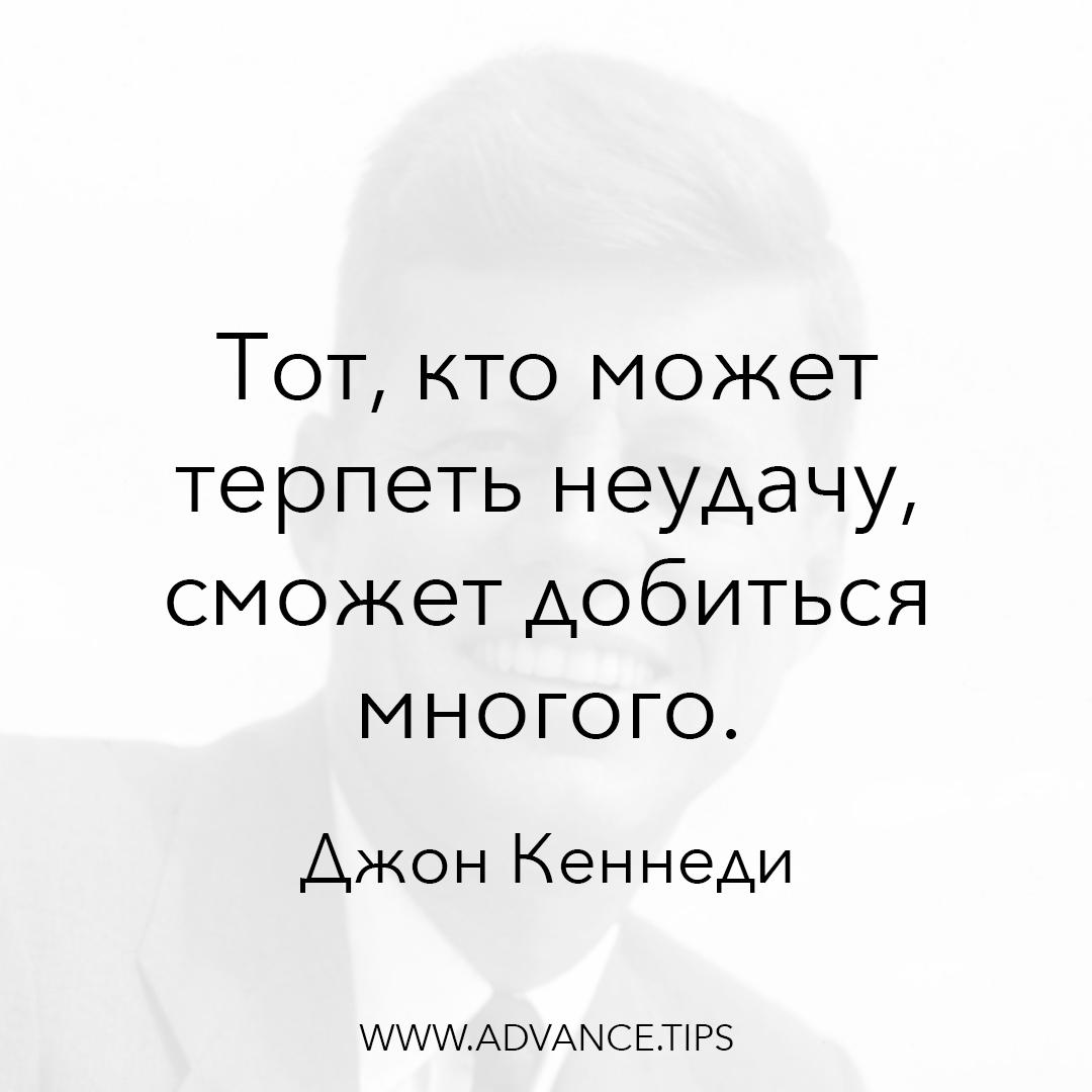 """Тот, кто может терпеть неудачу, сможет добиться многого. - Джон Кеннеди, """"10 Мудрых Мыслей"""""""