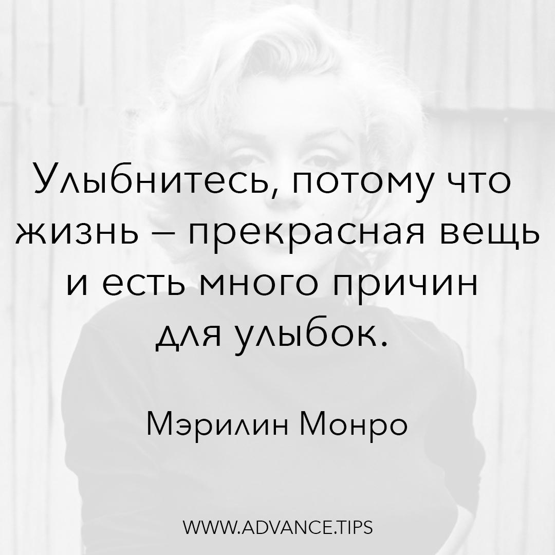 Улыбнись, потому что жизнь - прекрасная вещь и есть много причин для улыбок. - Мэрилин Монро - 10 Мудрых Мыслей.