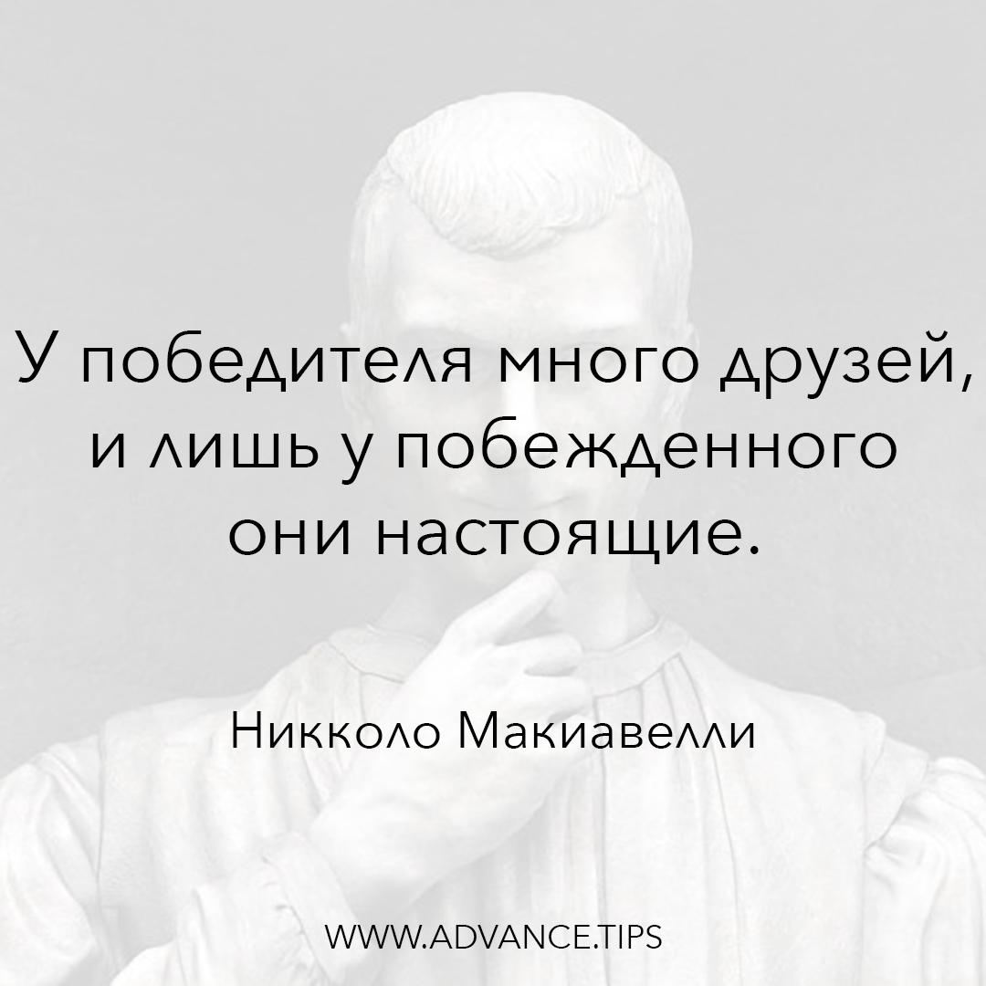 У победителя много друзей, и лишь у побежденного они настоящие. - Никколо Макиавелли - 10 Мудрых Мыслей.