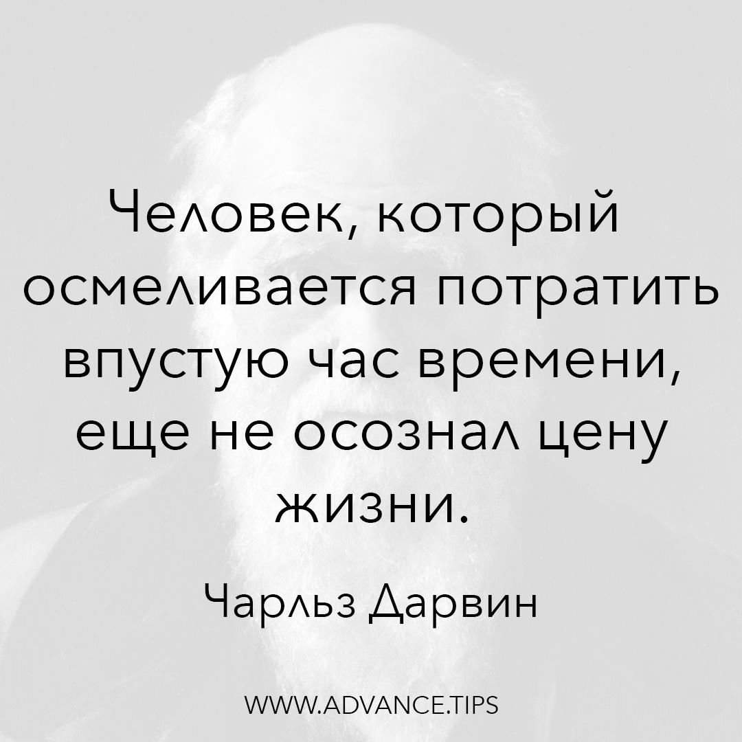 Человек, который осмеливается потратить впустую час времени, еще не осознал цену жизни. - Чарльз Дарвин - 10 Мудрых Мыслей.