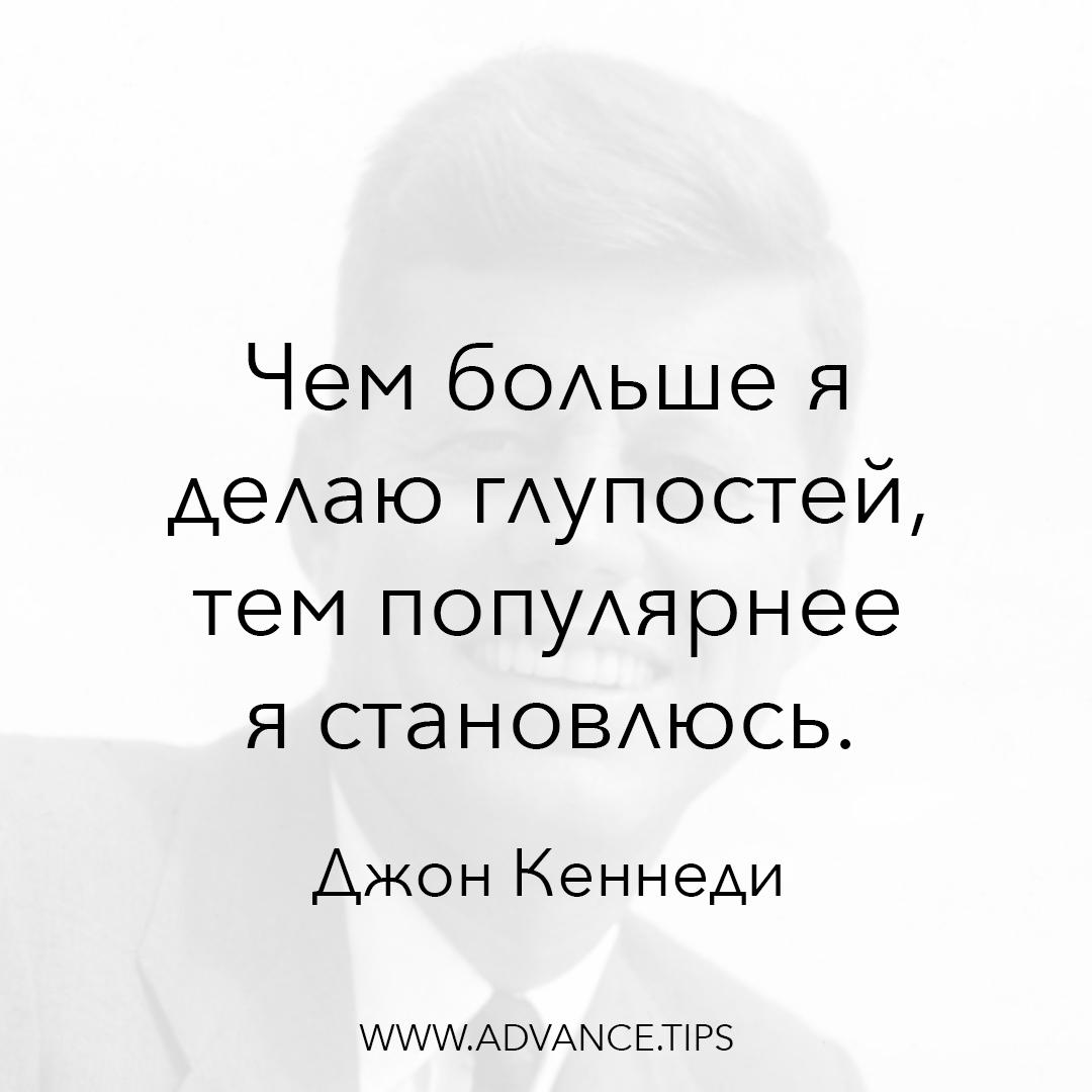 """Чем больше я делаю глупостей, тем популярнее я становлюсь. - Джон Кеннеди, """"10 Мудрых Мыслей"""""""