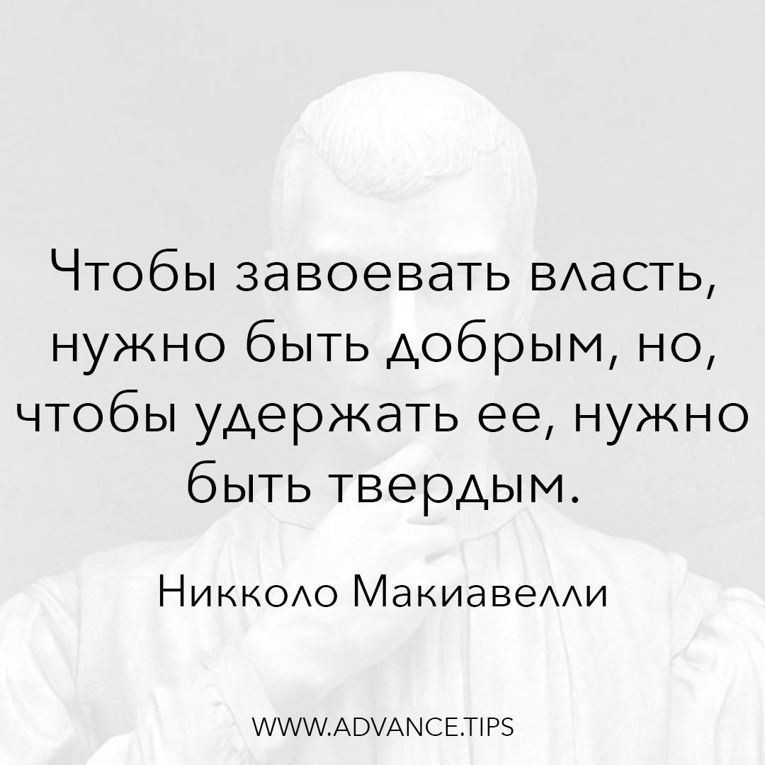 Чтобы завоевать власть, нужно быть добрым, но чтобы удержать ее, нужно быть твердым. - Никколо Макиавелли - 10 Мудрых Мыслей.